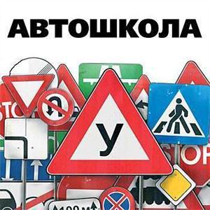 Автошколы Кокуя