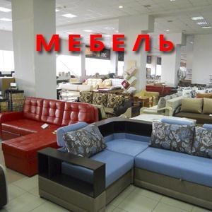 Магазины мебели Кокуя
