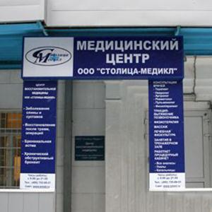 Медицинские центры Кокуя